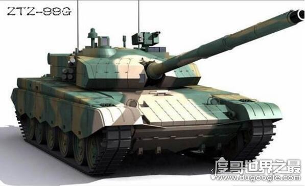 中国最先进的坦克,99G式主战坦克(中国最先进的五大坦克)