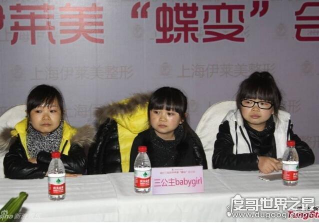 中国最矮女子组合,袖珍三公主(3名女孩人平均身高1.2米)