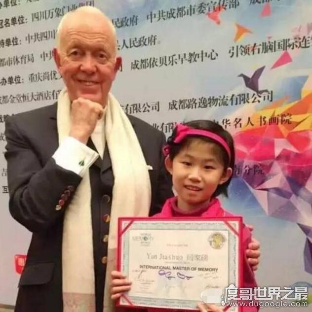 全球年纪最小的世界记忆大师,中国闫家硕(仅10岁)