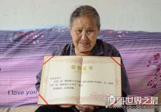 湖南第一寿星田龙玉,今天125岁的她身体依然健康硬朗