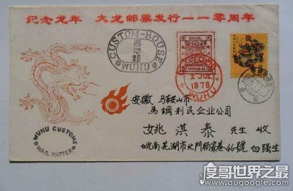 中国第一枚邮票,大龙邮票是晚清政府最早发行的一套邮票